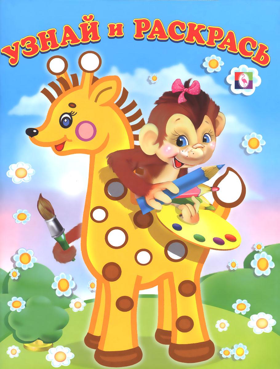 Мартышка и жираф. Раскраска