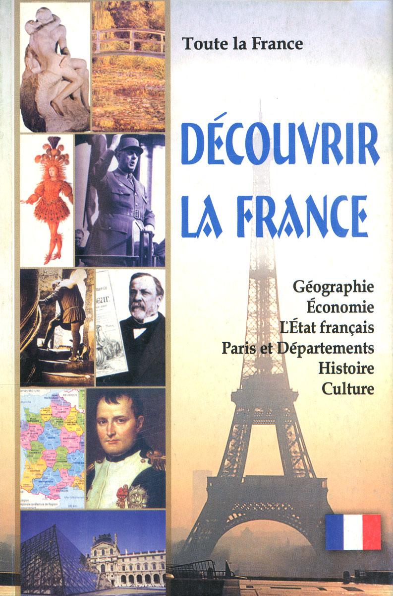 Toute la France: Decouvrir la France / Вся Франция. Откройте для себя Францию