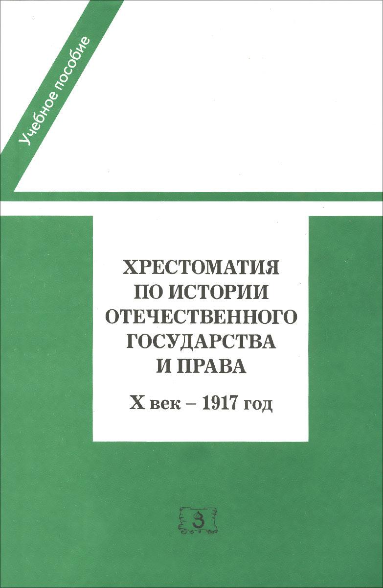 История отечественного государства и права. Х век - 1917 год. Хрестоматия