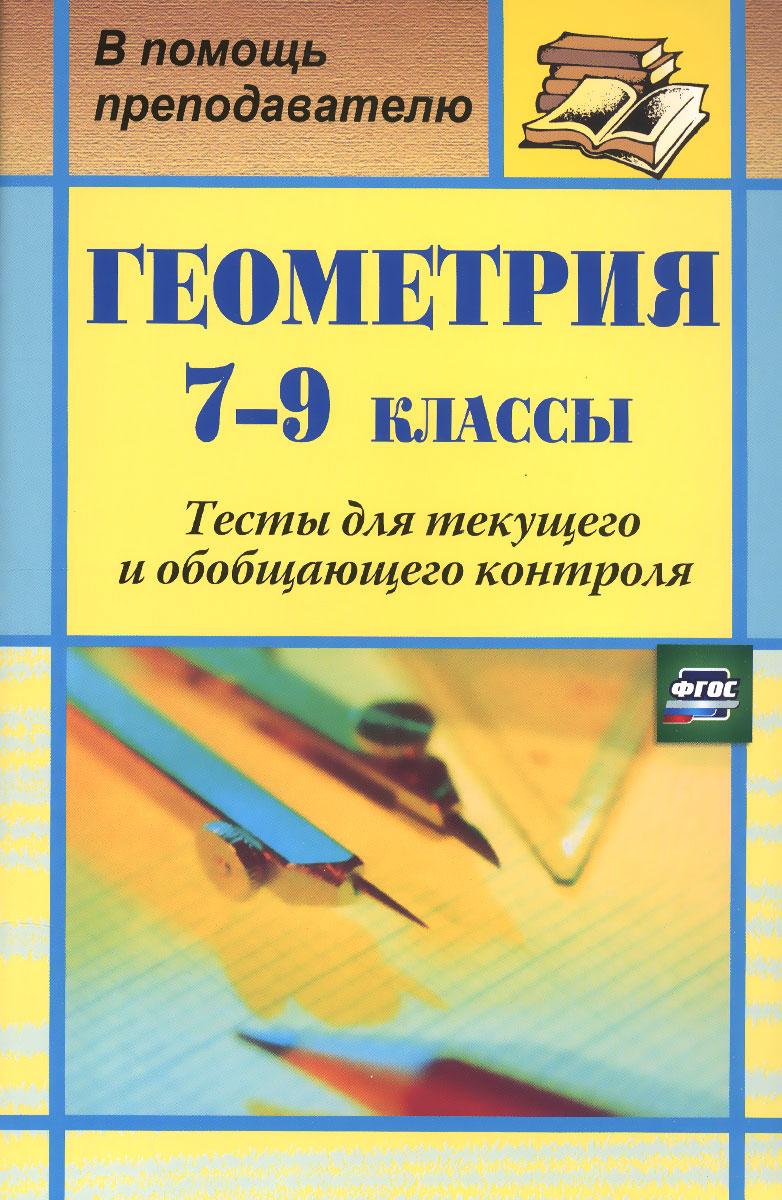 Геометрия. 7-9 классы. Тесты для текущего и обобщающего контроля