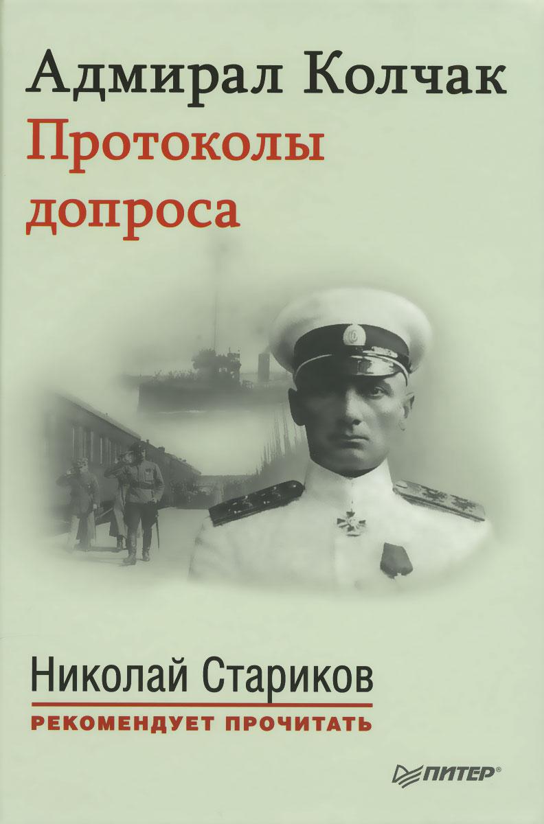 Адмирал Колчак. Протоколы допроса (+ аудиокнига MP3)