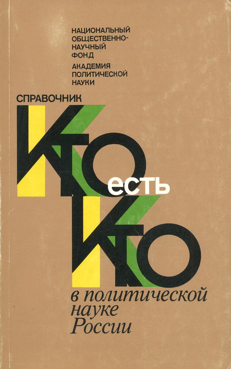 Кто есть кто в политической науке России. Справочник