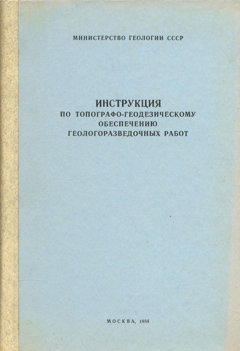 Инструкция по топографо-геодезическому обеспечению геологоразведочных работ