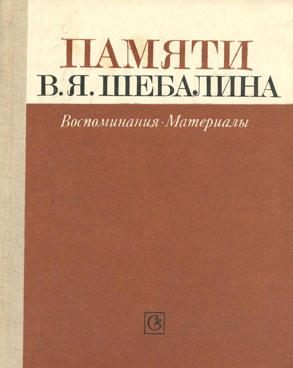 Памяти В. Я. Шебалина