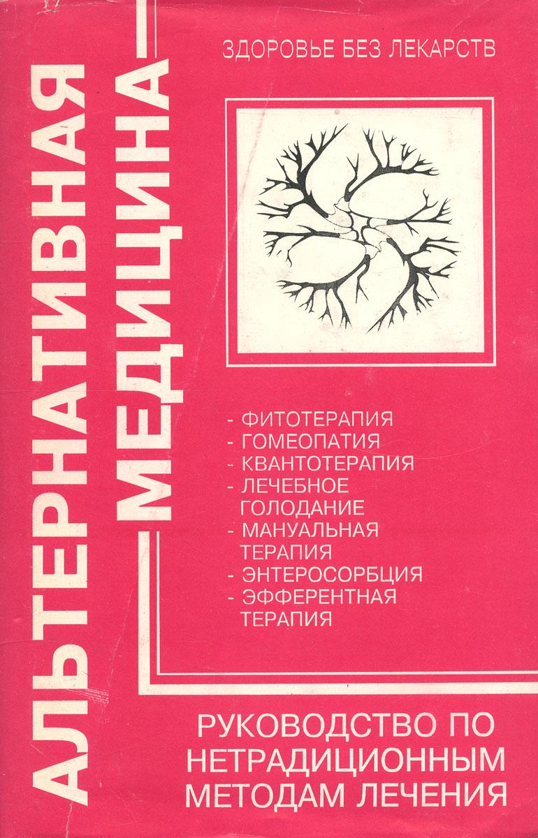 Альтернативная медицина. Немедикаментозные методы лечения