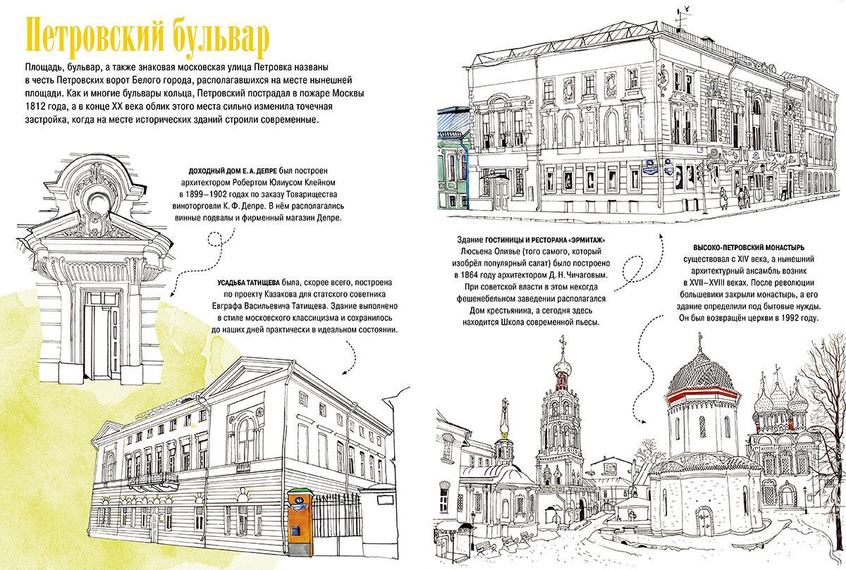 Москва. Бульварное кольцо. Раскраска-путеводитель