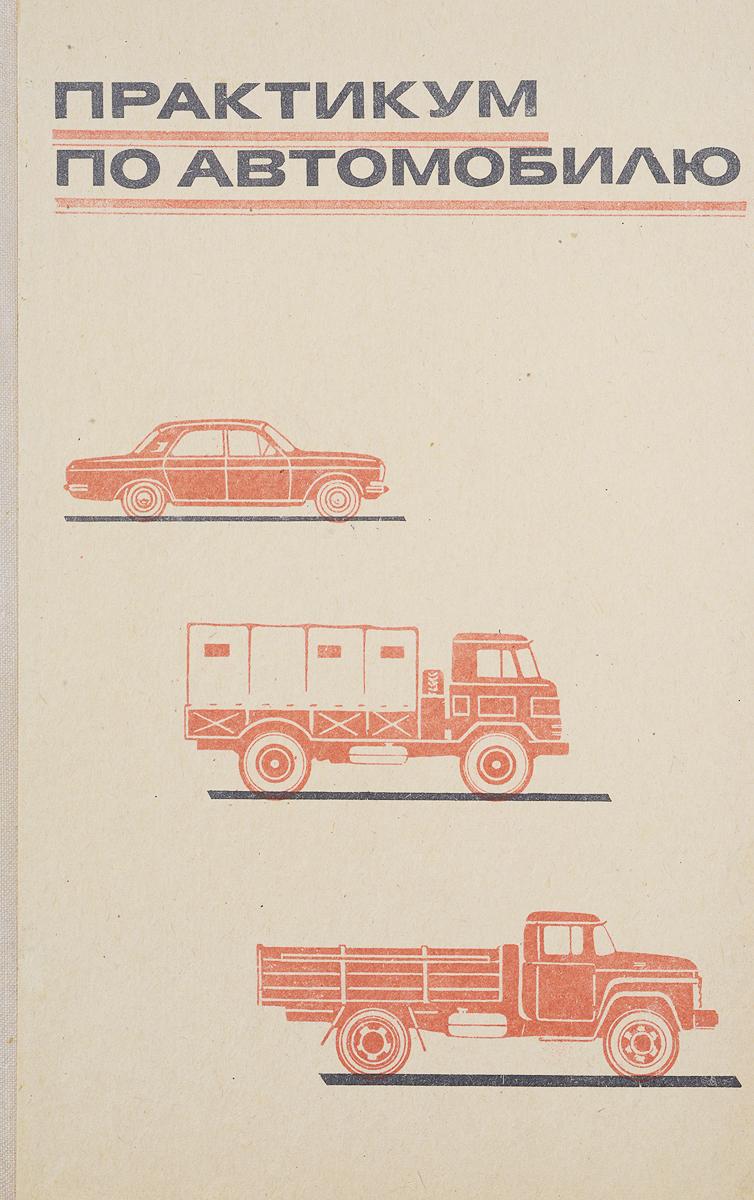 Практикум по автомобилю