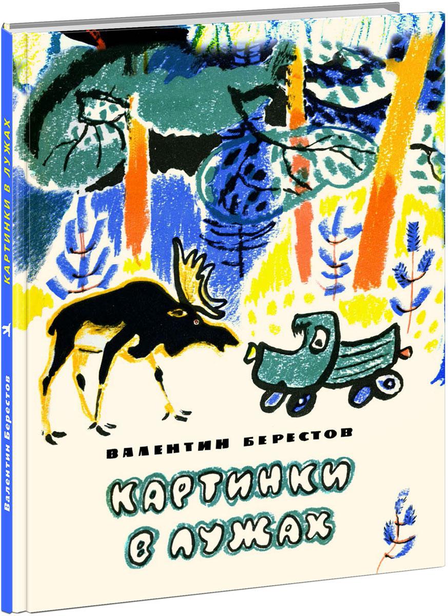 Картинки в лужах12296407В этой замечательной книге собраны весёлые и поучительные стихи и рассказы Валентина Берестова. Отчего болеют машины? О чём кричат грачи? Куда легче всего забивать гвозди? Чего только не узнают любознательные читатели! Здесь солнце превращается в забавную рожицу с помощью кисти и красок, нарисованный человечек Фитюлька благодаря другу Ластику играет в футбол, а с Гусеницей случается самое обыкновенное чудо. Книгу иллюстрируют выразительные и оригинальные рисунки блестящего мастера книжной иллюстрации, художника Мая Митурича.