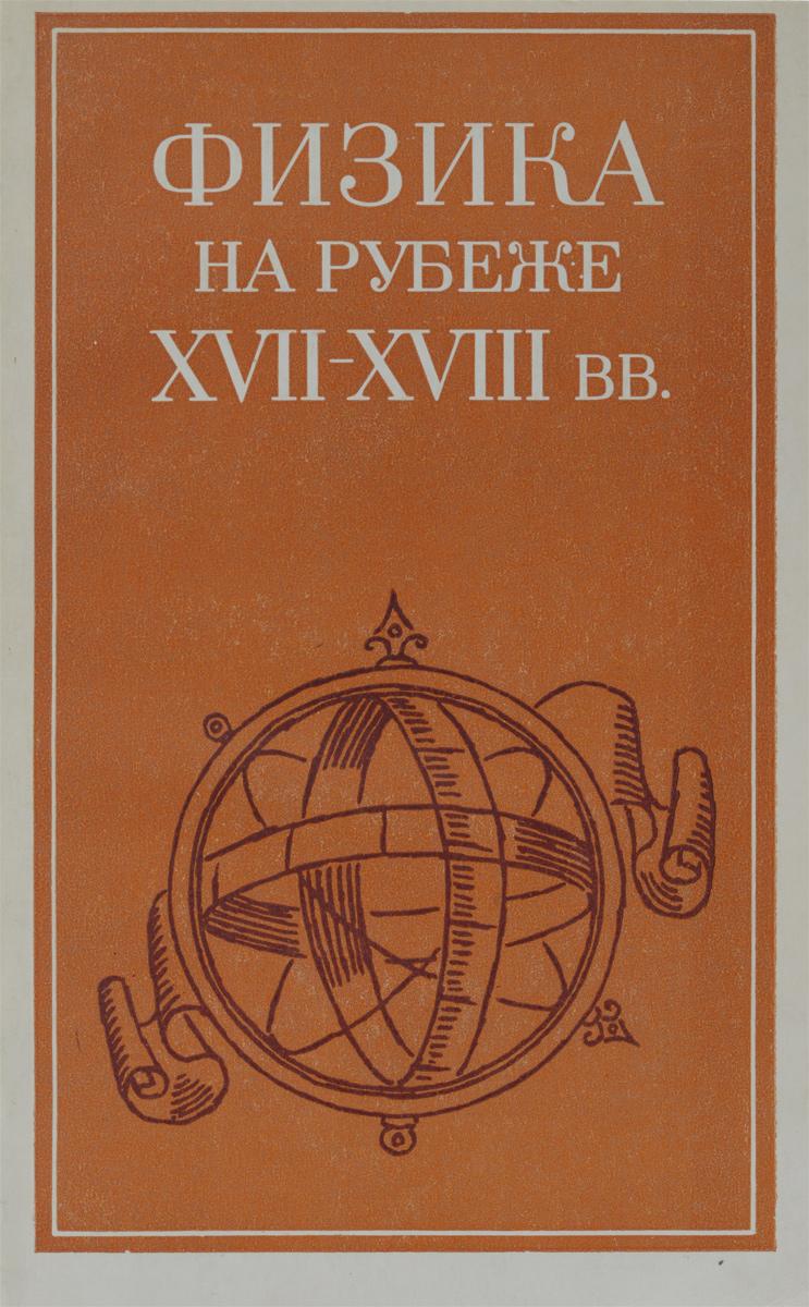 Физика на рубеже XVII-XVIII вв.