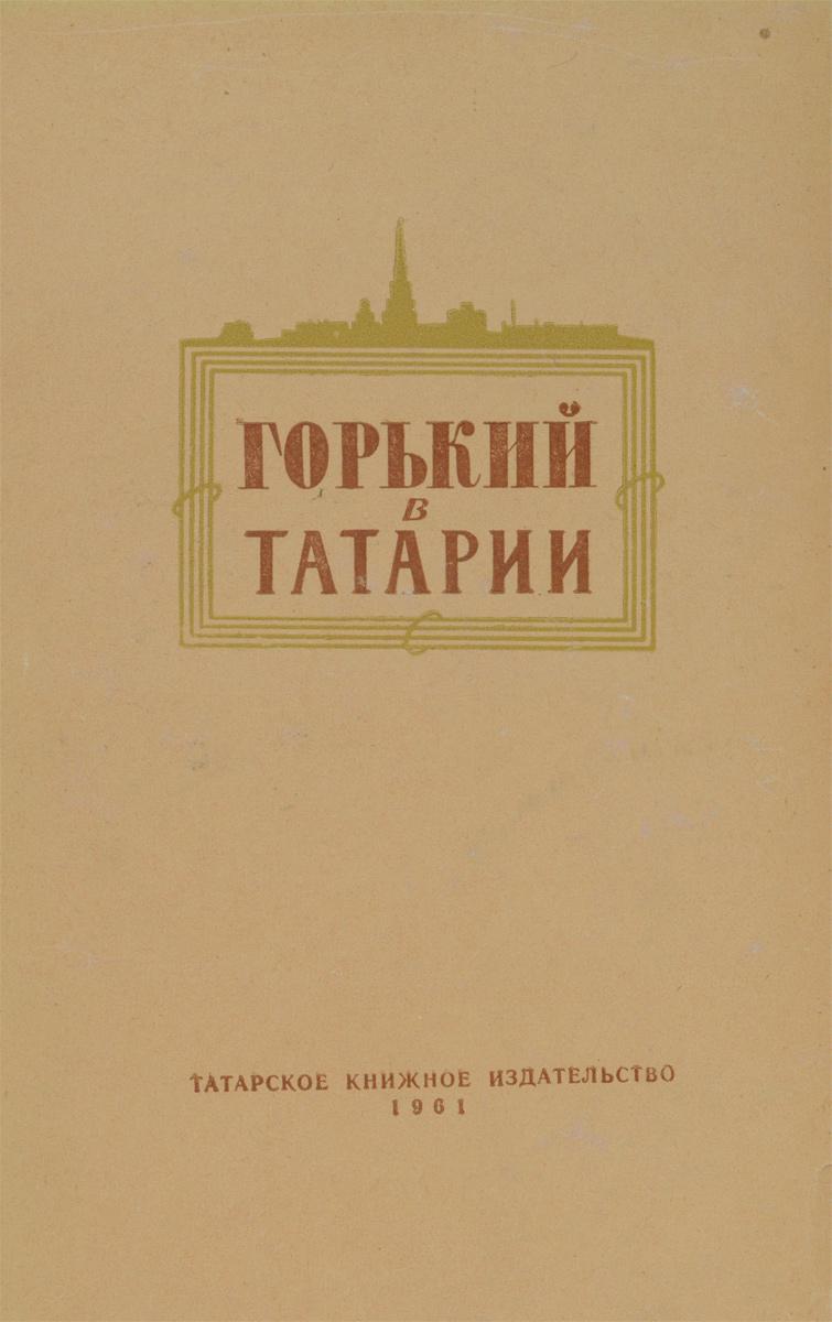 Горький в Татарии