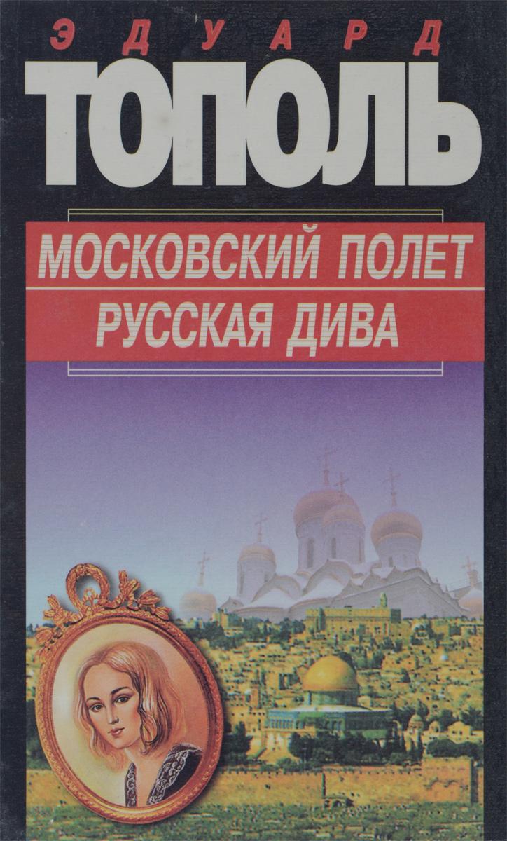 Московский полет. Русская Дива