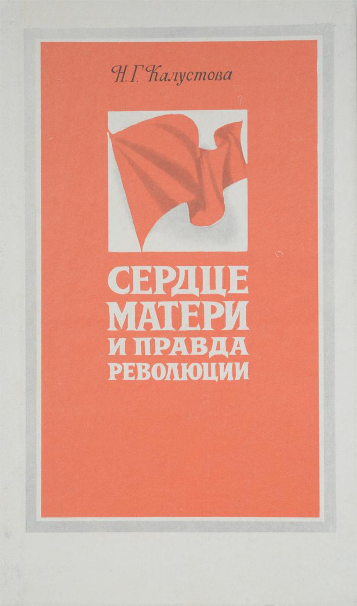 Сердце матери и правда революции. Образ матери в творчестве М. Горького