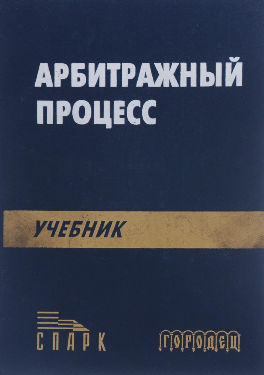 Zakazat.ru: Арбитражный процесс. Учебник. Треушников М.К.