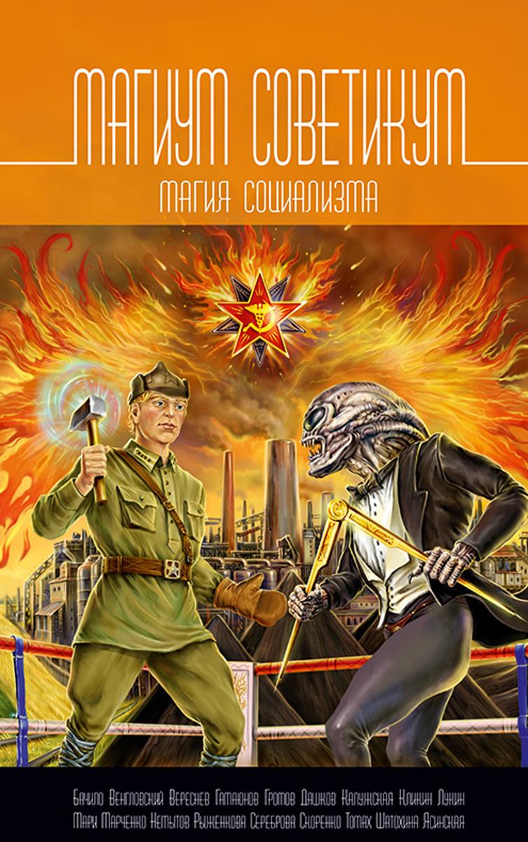 Магиум Советикум. Магия социализма