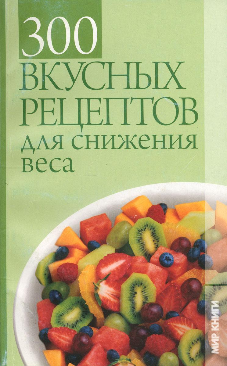 300 вкусных рецептов для снижения веса