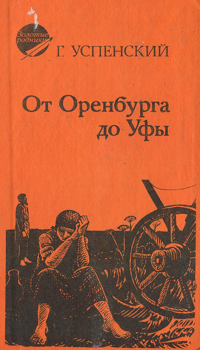 От Оренбурга до Уфы