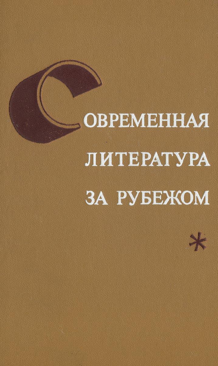 Современная литература за рубежом