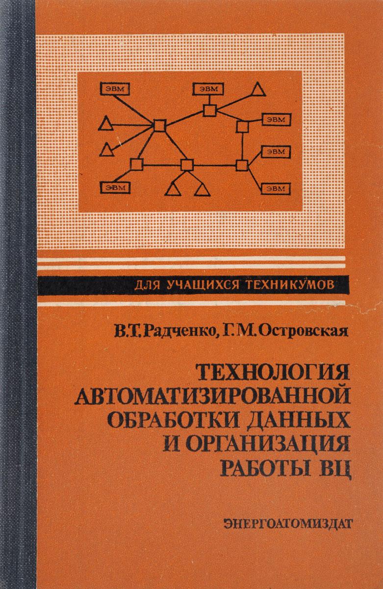 Технология автоматизированной обработки данных и организация работы ВЦ. Учебное пособие12296407Рассмотрены принципы построения АСУ и их классификация, мероприятия по внедрению вычислительной техники в управление, технология обработки данных в системе коллективного пользования, организация и типы вычислительных центров, структуры вычислительных сетей, организация работы программистов. Для учащихся техникумов по специальности Программирование для быстродействующих математических машин. Будет полезна широкому кругу программистов и техников, обслуживающих ВЦ.