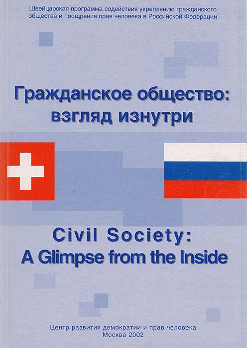Гражданское общество: взгляд изнутри