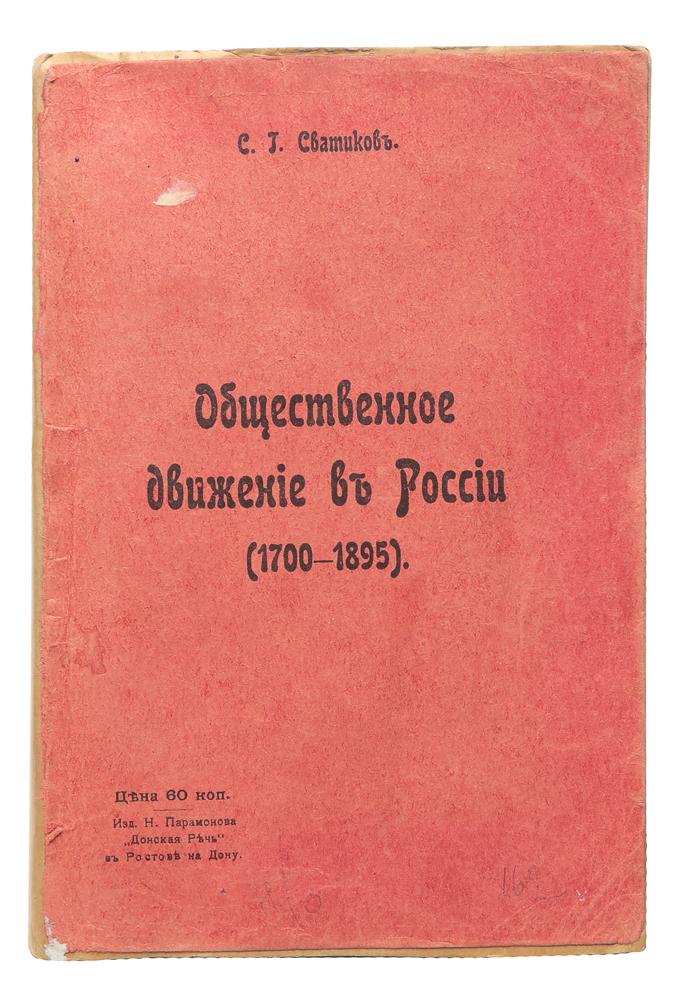 Общественное движение в России (1700 - 1895)