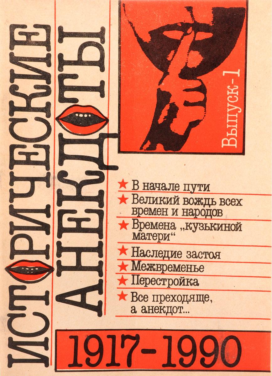 Исторические анекдоты. Выпуск 1. 1917-1990