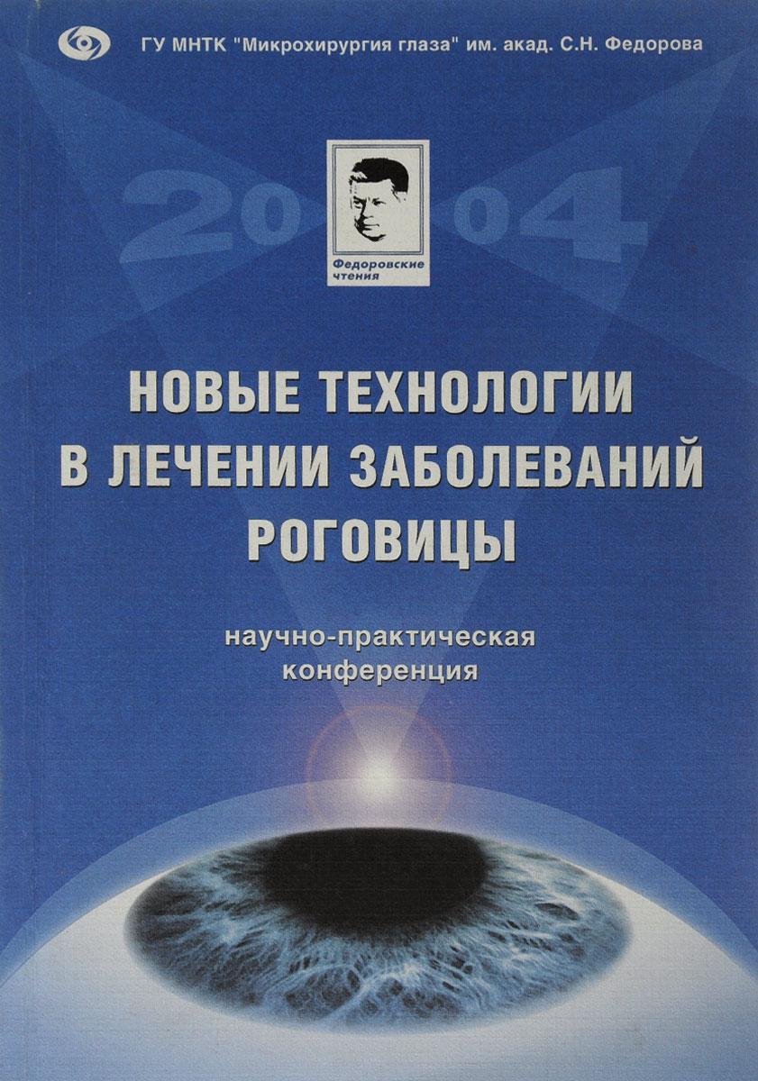 Федоровские чтения - 2004. Новые технологии в лечении заболеваний роговицы