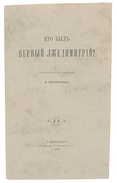 Кто был первый Лжедимитрий? Историческое исследование