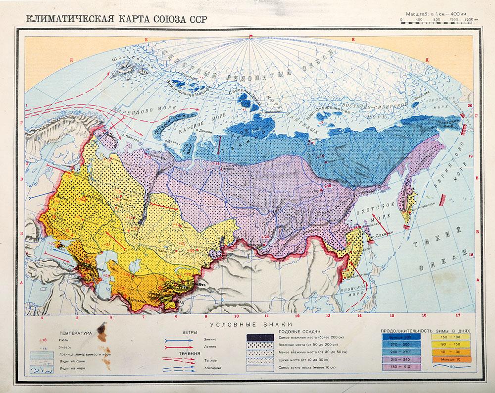 Географический атлас для 3-го и 4-го классов начальной школы