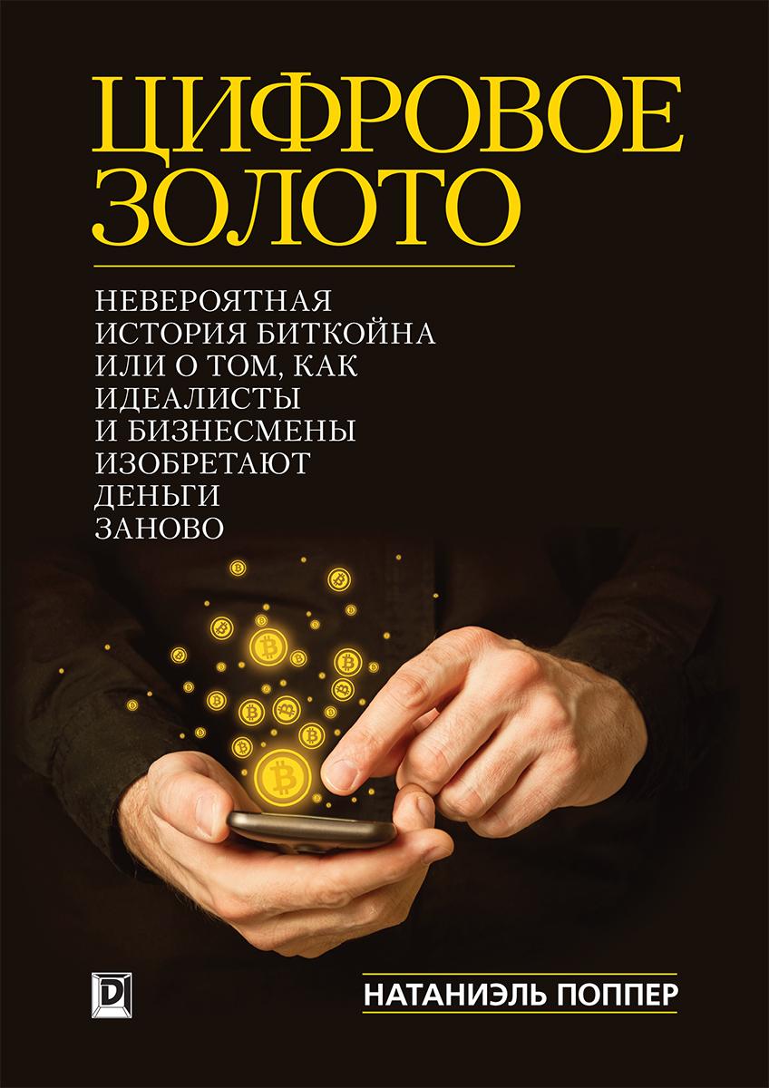 Цифровое Золото. Невероятная история Биткойна или о том, как идеалисты и бизнесмены изобретают деньги заново