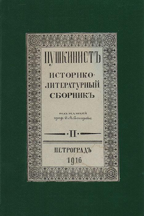 Пушкинист. Историко-литературный сборник. Том II