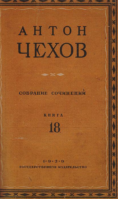 Антон Чехов. Собрание сочинений. Книга 18