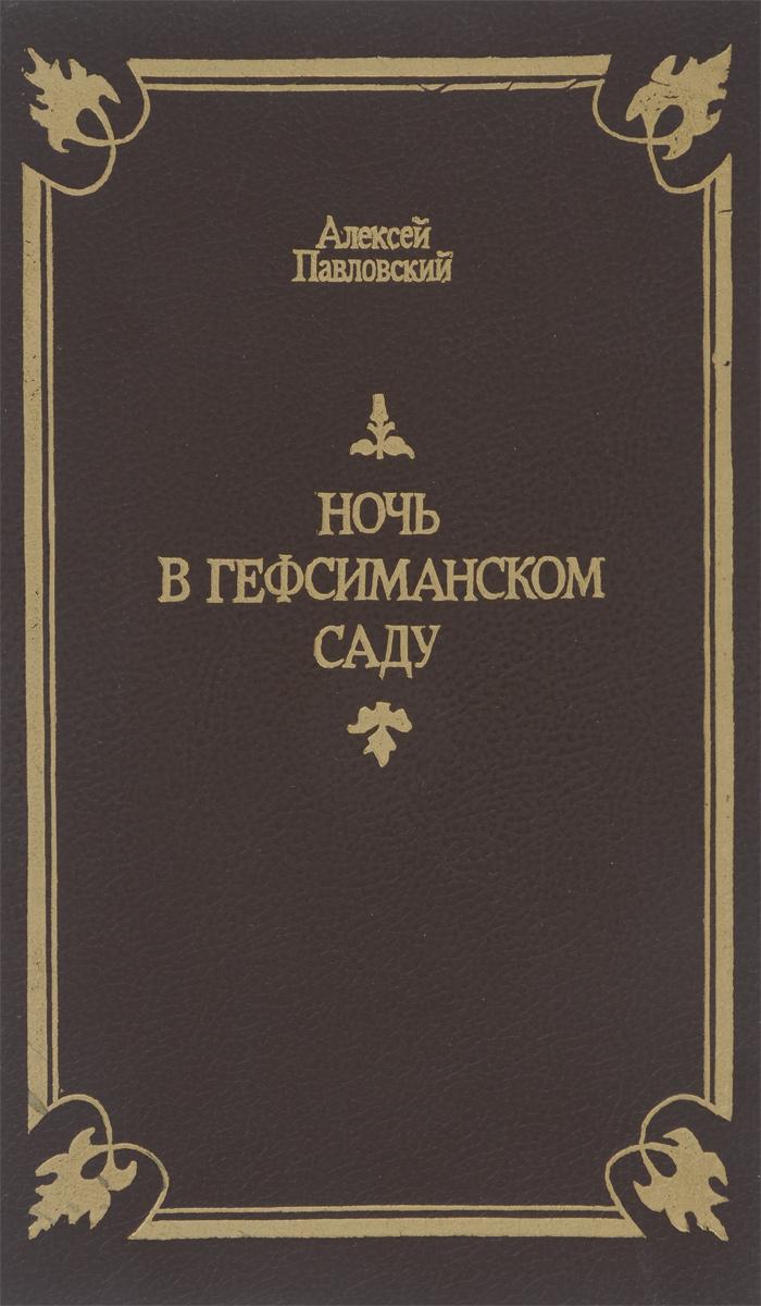 Ночь в Гефсиманском саду. Алексей Павловский