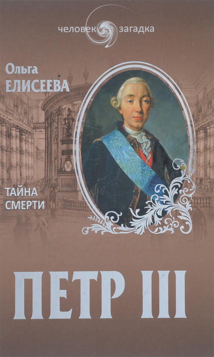 Zakazat.ru: Петр III. Тайна смерти. Ольга Елисеева