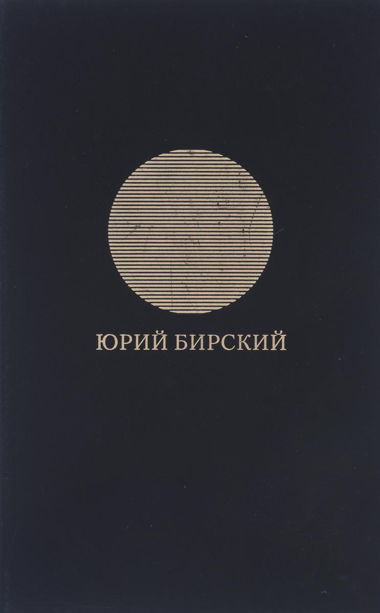 Стихи слагаются нечасто12296407Перед вами сборник стихов Юрия Бирского, охватывающий период с 1957 года, когда поэту было 25 лет, по 1976 год, когда, по неизвестной мне причине, он стихи писать перестал. Если бы мне потребовалось в одном предложении выразить впечатление от его стихов, по крайней мере ранних - написанных до 1972- го года, то я бы воспользовался выражением, которое Андрей Синявский употребил применительно к творчеству Пастернака - удивление перед чудом существования. Он писал: Удивление перед чудом существования - вот поза, в которой Пастернак навсегда застыл, завороженный своим открытием: опять весна. Эта тема, или, вернее сказать, эта интонация проходит красной нитью через все раннее творчество Бирского. Мир в его стихах всегда нов: их содержание не укладывается в какую-то концепцию бытия, будь то печаль по безвозвратно ушедшему, пустота жизни или мечты о прекрасной даме; и, хотя все эти темы, естественно, временами возникают в строфах стихов, но не они их движущая сила. Такой силой,...