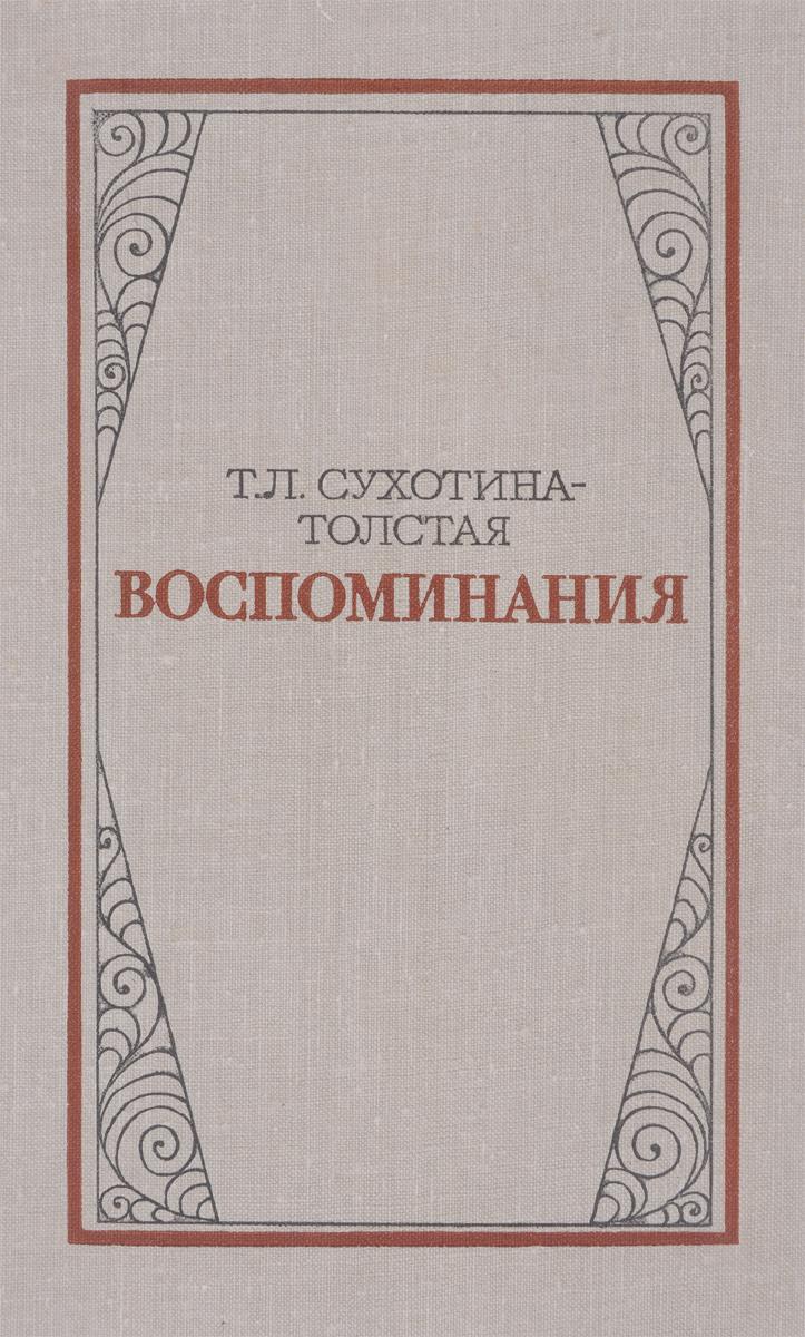 Т. Л. Сухотина-Толстая. Воспоминания