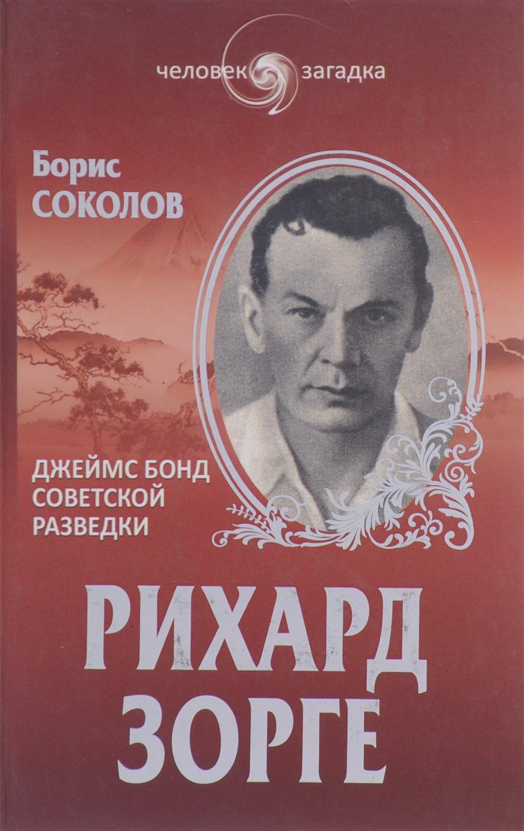 Рихард Зорге. Джеймс Бонд советской разведки