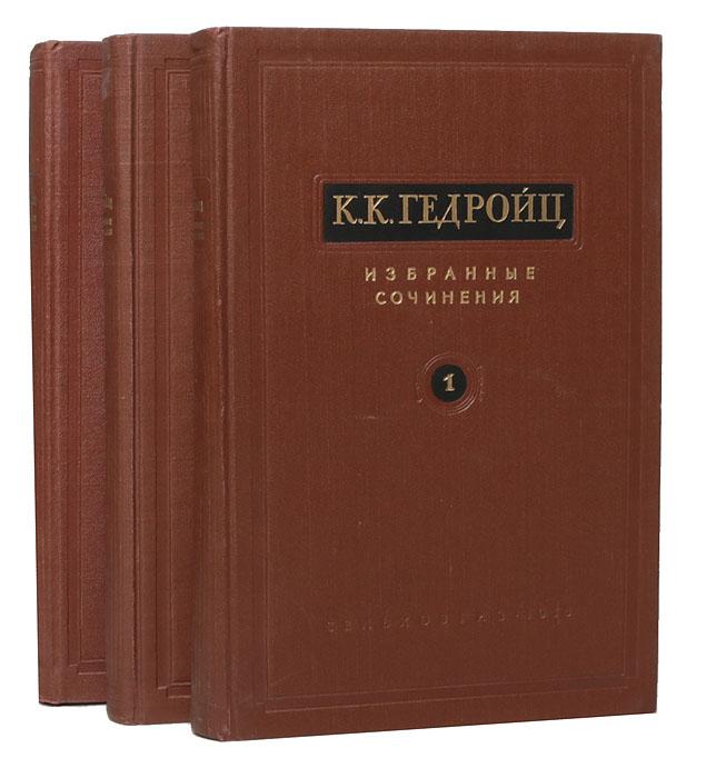 Академик К. К. Гедройц. Избранные сочинения в 3 томах (комплект из 3 книг)