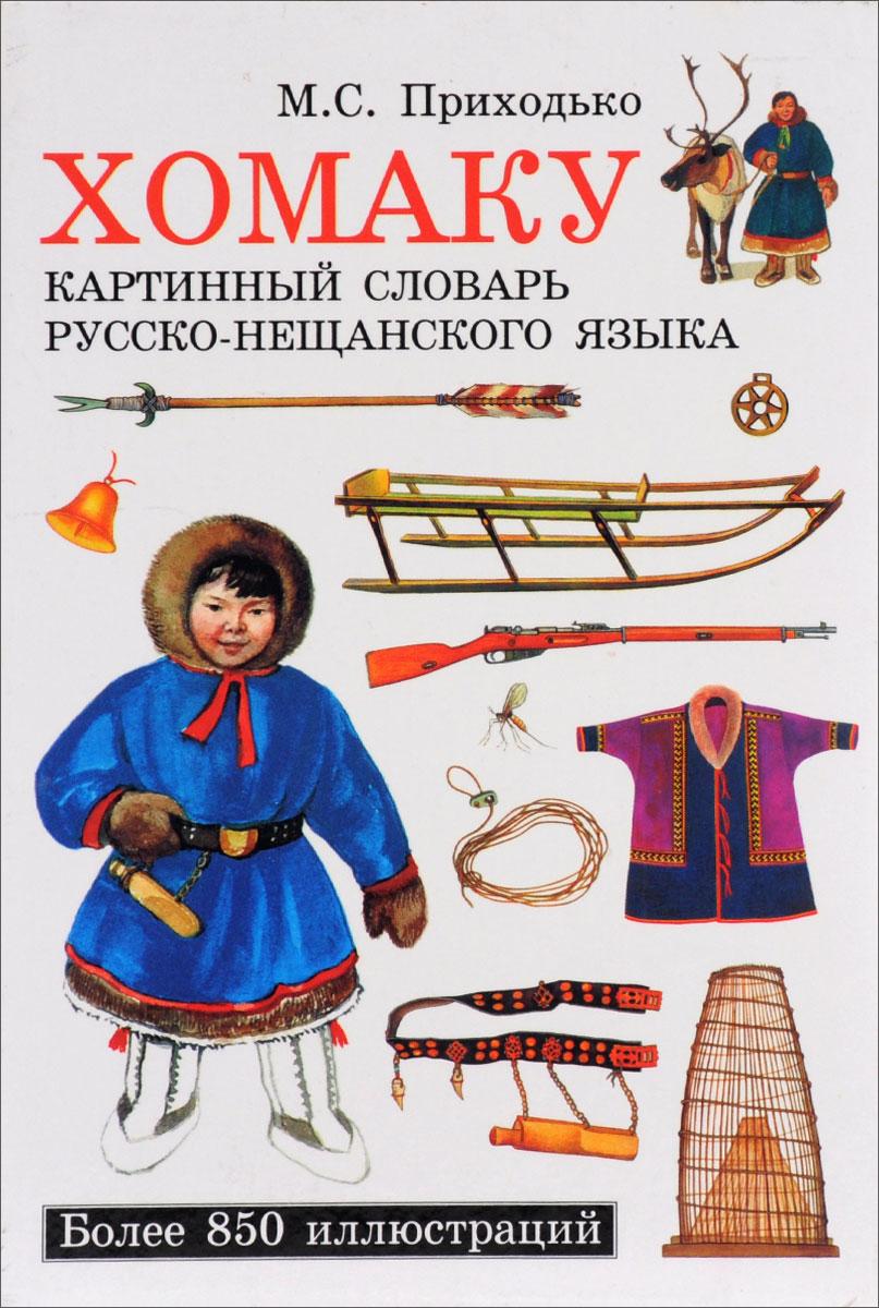 Хомаку. Картинный словарь русско-нещанского языка