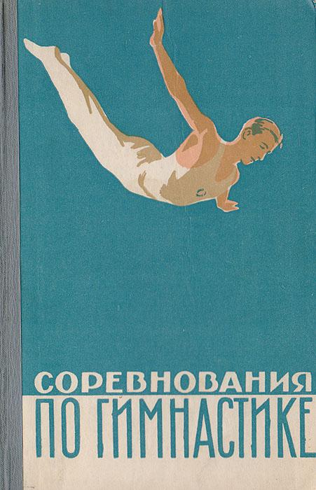 Соревнования по гимнастике. Калогномос В., Ипполитов Ю., Ифантопуло Н. и др.