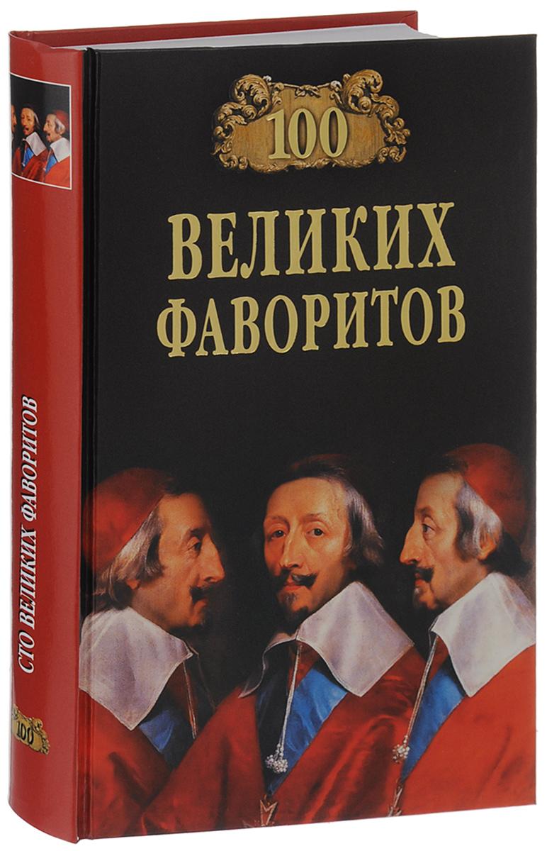 100 Великих фаворитов