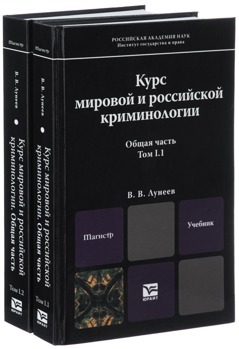 Курс мировой и российской криминологии. Учебник. В 2 томах (комплект)