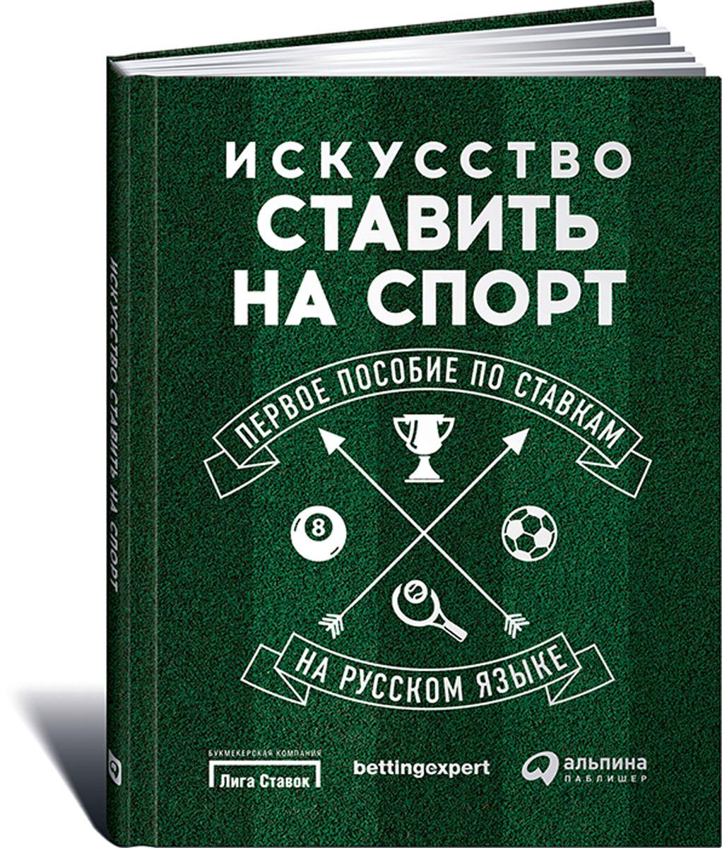 Русском книги спорт ставки про на
