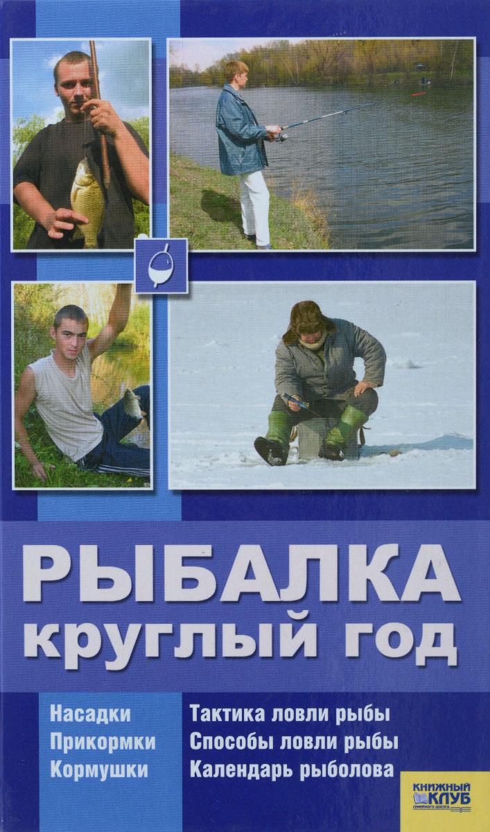 Рыбалка круглый год.