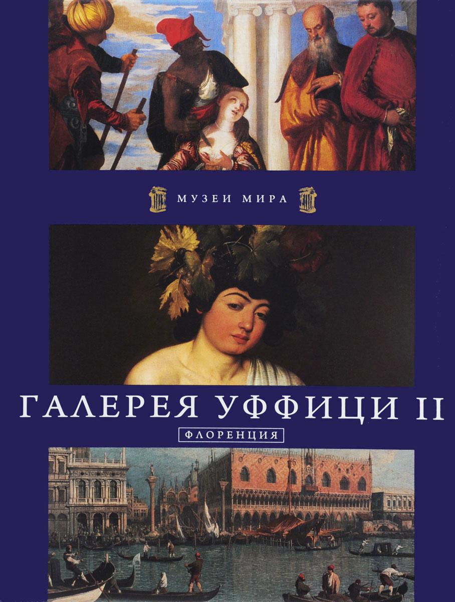 Галерея Уффици II. Флоренция