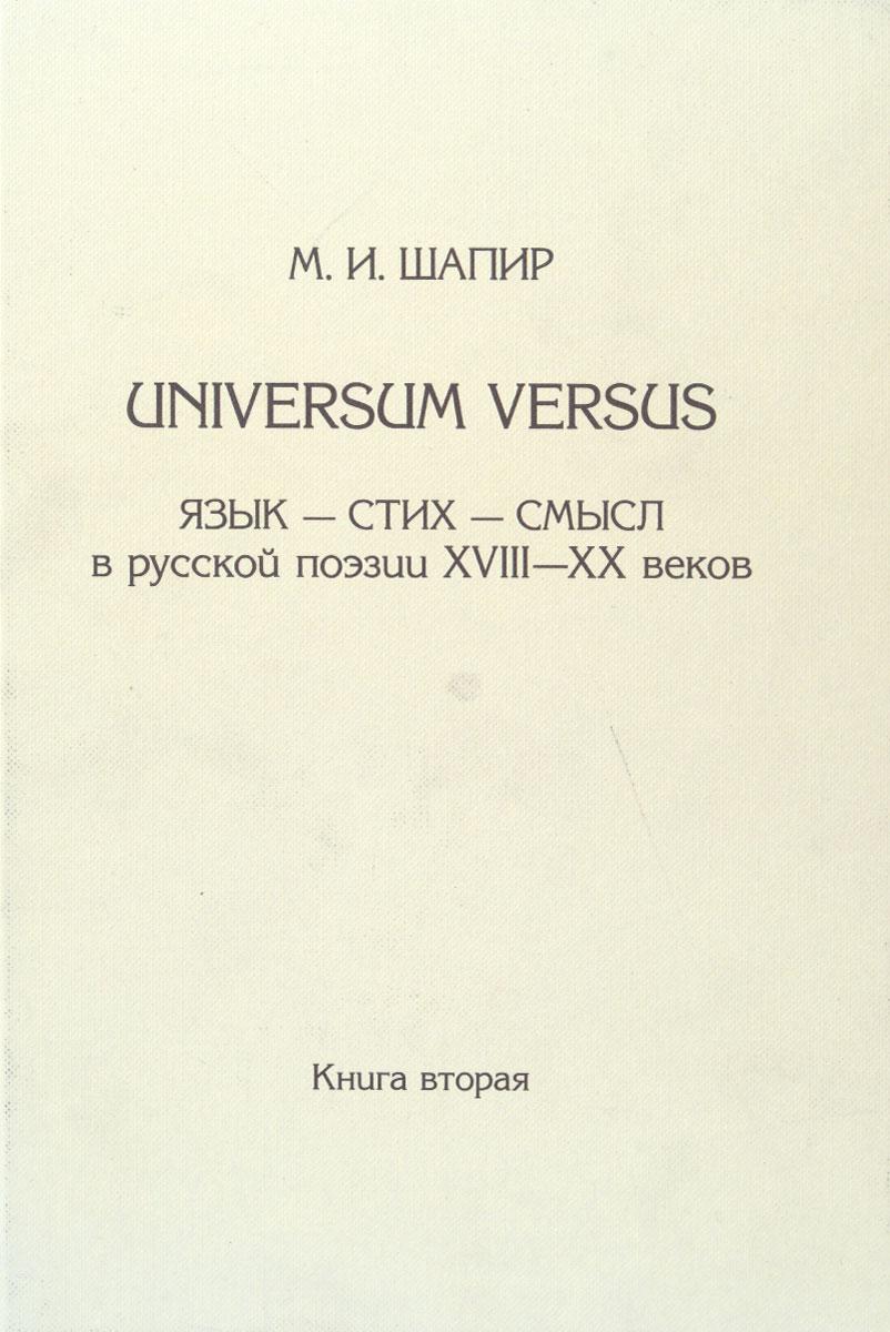 Universum Versus. Язык - стих - смысл в русской поэзии XVIII-XX веков. Книга 2