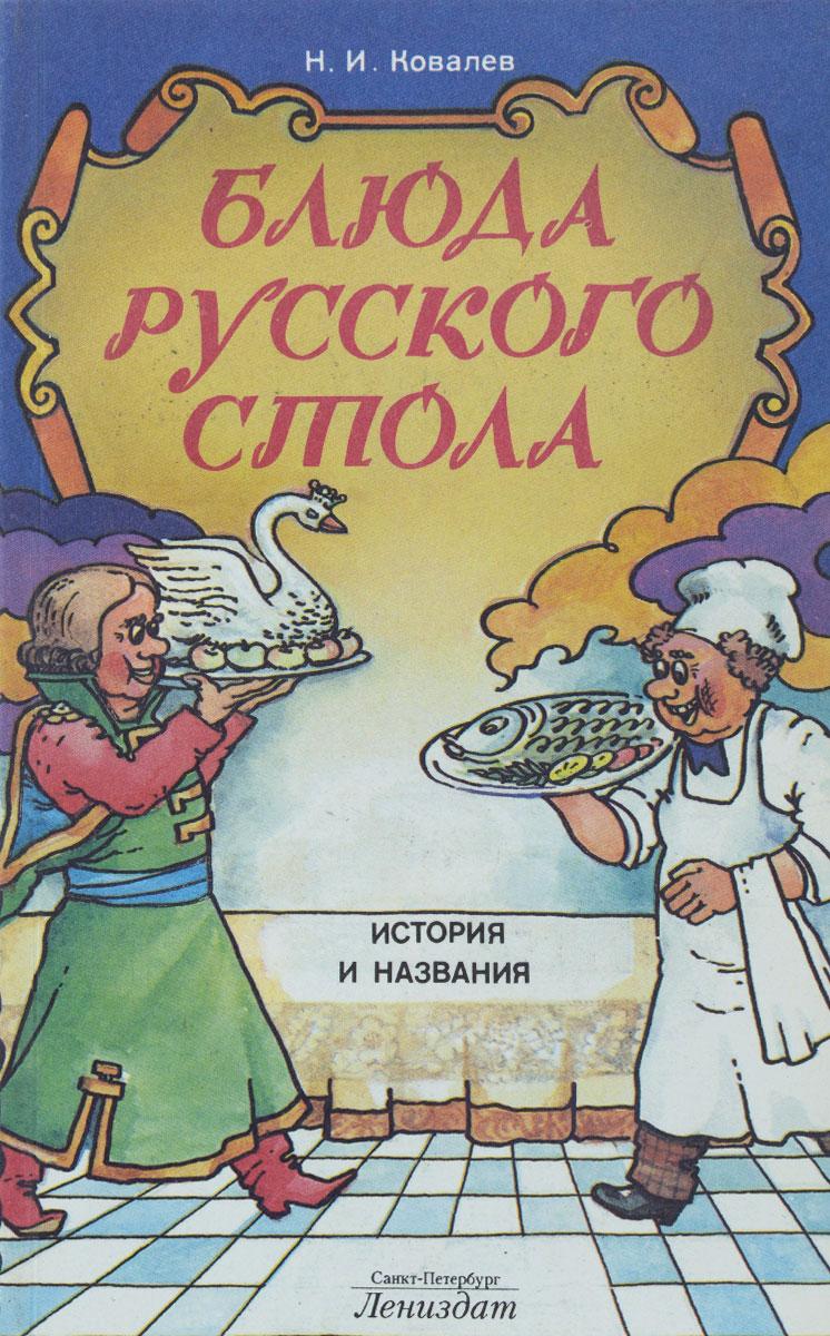 Блюда русского стола. История и названия