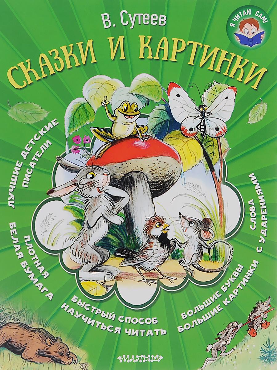 В. Сутеев. Сказки и картинки