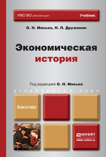 Экономическая история. Учебник для бакалавров
