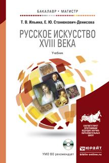 Русское искусство XVIII века. Учебник (+ CD-ROM)