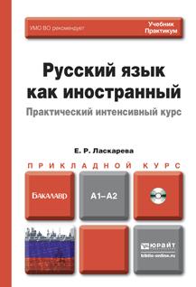 Русский язык как иностранный. А1-А2. Практический интенсивный курс. Учебник и практикум (+ CD-ROM)